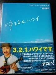 絶版【サザンオールスターズ・関口和之】ゆるるんハワイ