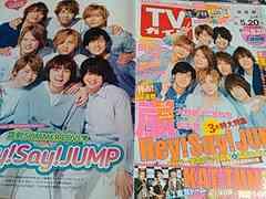 TVガイド2016年5/14→20 Hey!Sey!JUMP 表紙切り抜き