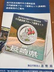 地方自治長崎県千円A   未開封品