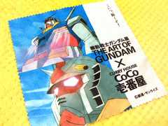 機動戦士ガンダム展THE ART OF GUNDAM×CoCo壱番屋ハンカチクリーナー�A
