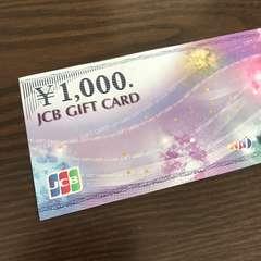 JCB 1000円 商品券 ギフトカード ポイント消化