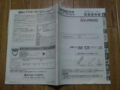 日立 DVDプレーヤー DV-P600 取扱説明書