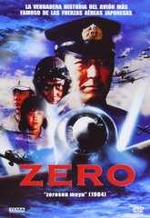 零戦燃ゆ DVD