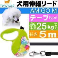 犬 伸縮 リード AMIGO M SPOTS テープ長5m 体重25kgまで Fa5250