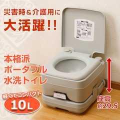 ポータブル水洗トイレ 10�g 災害時に 介護に 大活躍 新品未使用