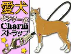 ボクサー茶 愛犬ストラップ金属チャーム Ad080
