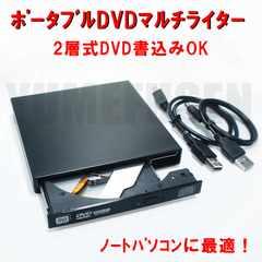 即決!外付USBポータブルDVDマルチライター USB駆動で電源