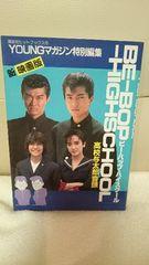貴重!当時モノ ビーバップハイスクール 映画版 高校与太郎音頭 1988