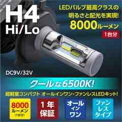 送料無料/8000LM/LEDヘッドライト{H4ハイロー}後方サイズ39mmファンレス/6500K