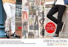 「美脚を追及したチノ」伸縮ストレッチ2本でお得20色XS-XL