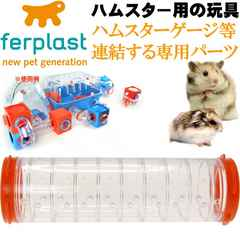 ferplast用ハムスター用玩具連結パーツ トンネル8 FPI4808 Fa265