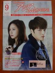 冊子 月刊 TSUTAYA アジア MAGAZINE (マガジン) 2015.9 voI. 84
