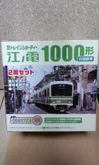 �DBトレインショーティー 江ノ電1000形 旧塗装車 2両セット