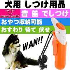 犬用しつけ用品 ウルトラトレーナー 音 笛 でしつけ Fa305