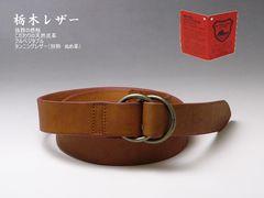 栃木レザー|ベルト ヌメ革 ダブルリング 35mm 04 キャメル 新品