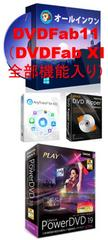 DVDFab XI BD&DVD コピー PowerDVD19 iPhone/Ultimate更新OK n64