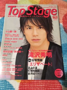 Top Stage 2007年7月 滝沢秀明くん 丸ごと1冊