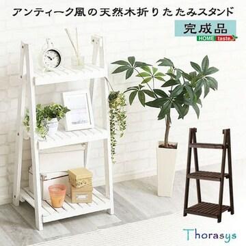 木製折り畳みスタンド【Thorasys-トラシス-】SH-FS-45TBT