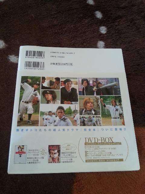 ルーキーズ PERFECT BOOK < タレントグッズの