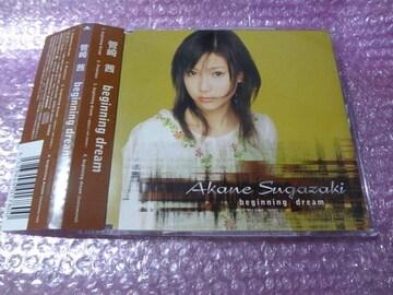 eginning dream Akane Kanzaki 、 菅崎茜