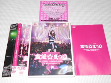 DVD★中川翔子 1stコンサート 貪欲☆まつり 帯付