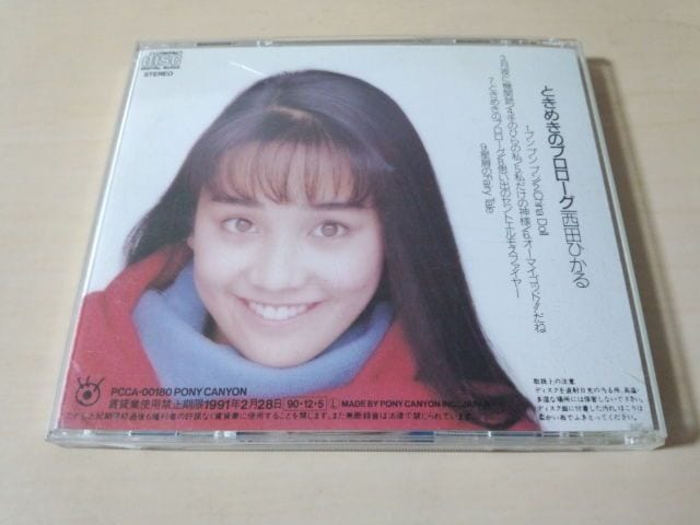 西田ひかるCD「ときめきのプロローグ」● < タレントグッズの