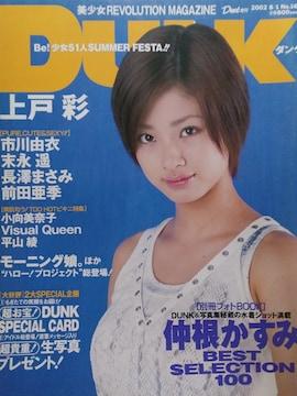 [本] ダンク(2002年8/1:No.16)上戸彩/長澤まさみ/平山綾