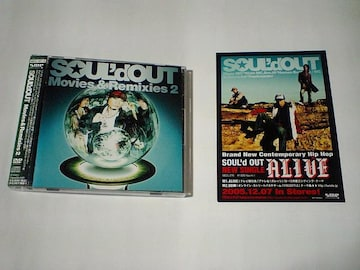 オマケ付!初回限定DVD付 SOUL'd OUT「Movie&Remix2」(CD+DVD2枚組)