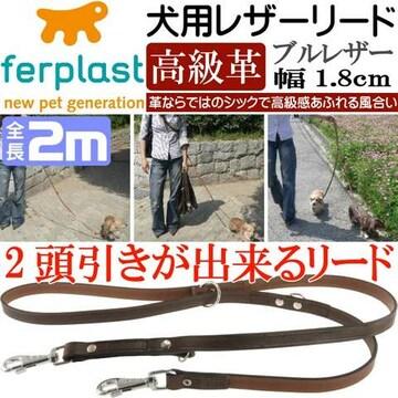 犬用本格ブルレザー2頭引きリードVIP 幅1.8cm長200cm Fa170