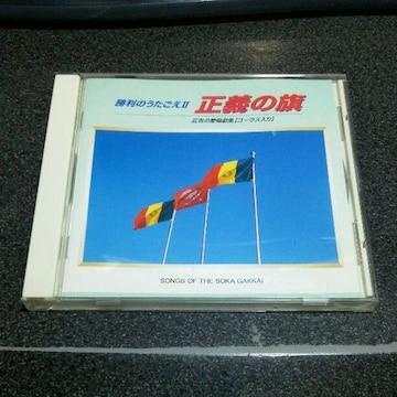 CD「広布の愛唱歌集 勝利のうたごえ2~正義の旗/創価学会」