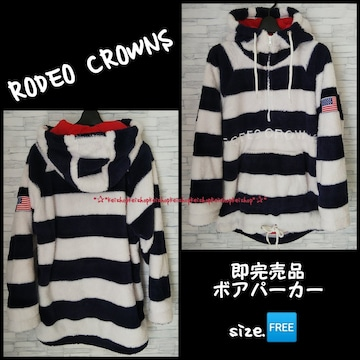 RODEO CROWNS ボアパーカー ボーダー