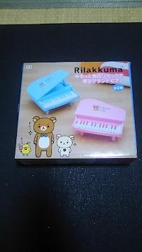 リラックマオモチャのピアノ新品