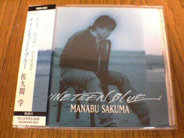佐久間学CD ナインティーン・ブルー  < タレントグッズの