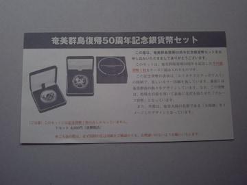 ★奄美群島復帰50年記念銀貨幣セット 1セット★