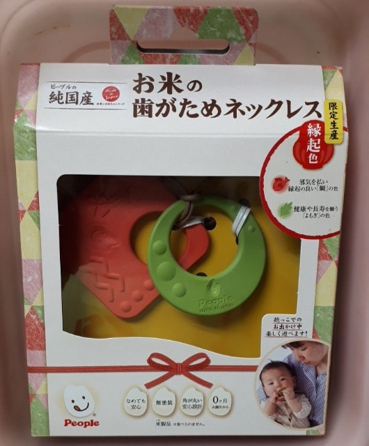 新品お米の歯がためネックレス 限定 縁起色  < おもちゃの