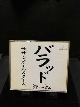 サザンオールスターズ バラッド77〜82 2CD 曲目画像掲載