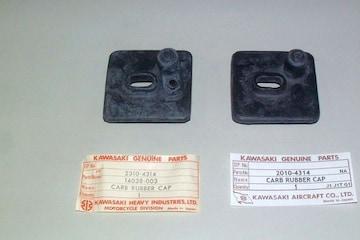 カワサキ C2SS J1L G1L キャブレター キャップ 絶版新品