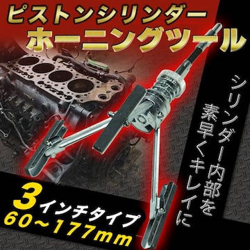 ピストンシリンダーホーニングツール 60〜177mm 3インチ