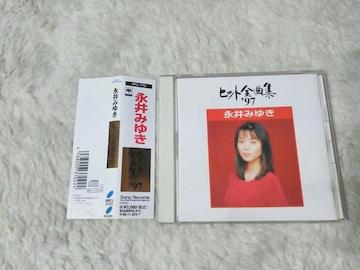 CD 永井みゆき ヒット全曲集'97 全14曲 '96/11 帯付 ベスト