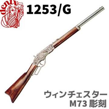 DENIX 1253/G ウィンチェスター M73 彫刻 復刻銃 モデルガン 模造