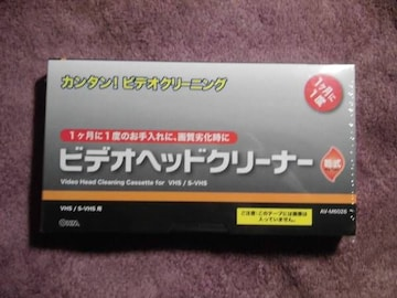 ★送料無料★ VHS ビデオ ヘッドクリーナー★乾式・クリーニング