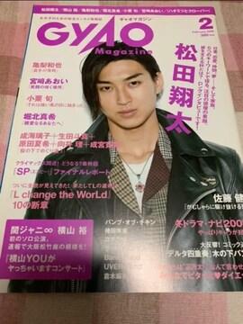 ★1冊/GyAO 2008.2