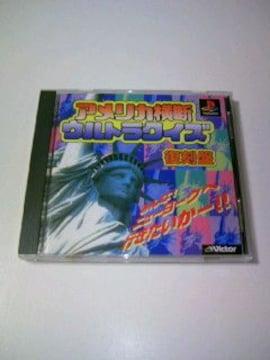 PS アメリカ横断ウルトラクイズ 復刻版 / プレイステーション ニューヨーク クイズ ゲームソフト