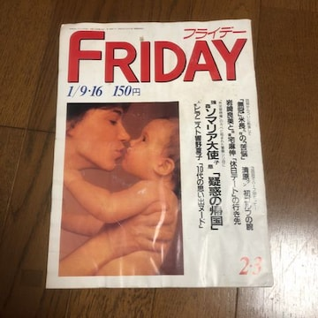 即決 FRIDAY フライデー 昭和62年1月9・16日発行 岩崎恭子 他