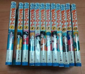 きまつれオレンジロード 1〜12巻 コミック 漫画