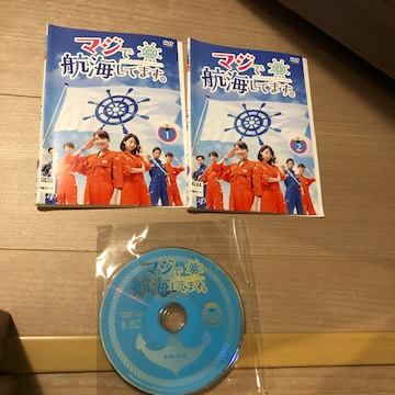 マジで航海してます。 DVD 全2巻セット