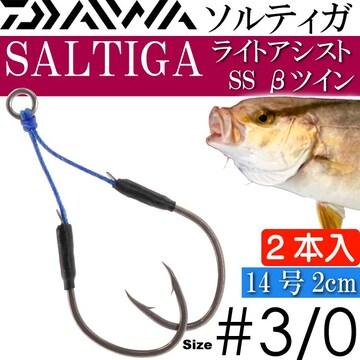 ソルティガライトアシストSS β(ベータ) 2cmツイン #3/0 Ks499