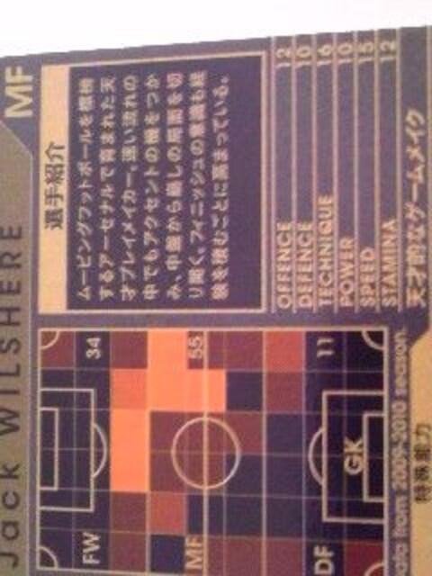 WCCF非売品[0910ジャック・ウィルシャー]アーセナル/イングランド < トレーディングカードの