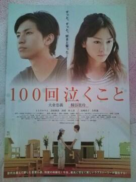 映画「100回泣くこと」チラシ10枚 大倉忠義 関ジャニ∞ 桐谷美玲