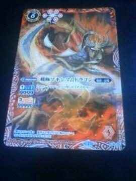 バトスピ非売品Xレア[戦極マキシマムドラゴン]BP99999デッキ1枚制限カード